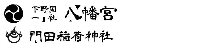 下野国一社八幡宮 門田稲荷神社